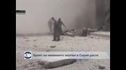 Броят на невинните жертви в Сирия расте