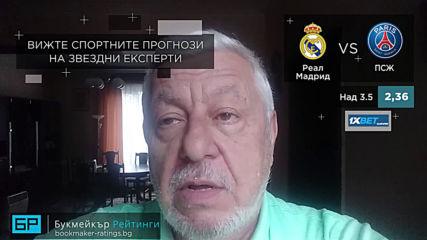 Реал Мадрид - ПСЖ // ПРОГНОЗА от ШЛ на Борис Касабов - Футболни прогнози 26.11.19