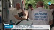 Турски рали-екипаж се преобърна край Сливен