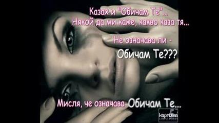 Rihanna - Te Amo [превод]