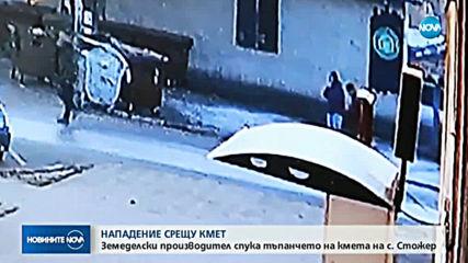 Нападнаха с юмруци кмета на добричкото село Стожер
