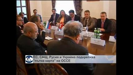 """ЕС, САЩ, Русия и Украйна подкрепиха """"пътната карта"""" на ОССЕ"""