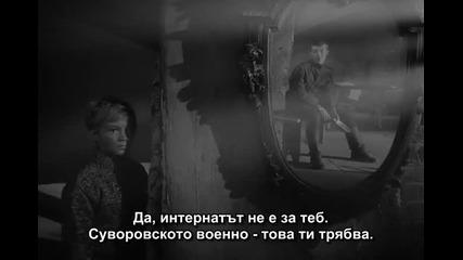 Иваново детство (1962) бг субтитри Част 2