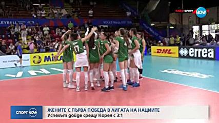 България с първа победа в Лигата на нациите при жените