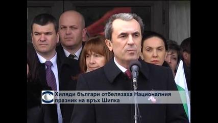 Хиляди българи отбелязаха Националния празник на връх Шипка