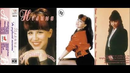 Нелина - Не разваляй Магията (1996г. Албум)