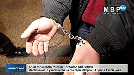 18 души са задържани, 1 тон кокаин е иззет при международна операция