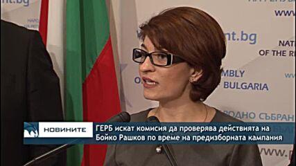ГЕРБ искат комисия да проверява действията на Бойко Рашков по време на предизборната кампания