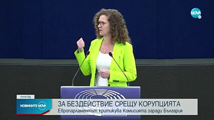 """ЗАРАДИ """"МАГНИТСКИ"""": Европарламентът критикува Комисията заради България"""