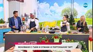 Рецептите днес: Воловани с гъби и спанак и Портокалов тарт - На кафе (12.12.2018)