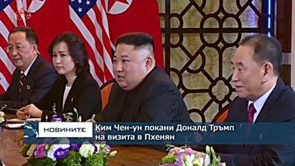 Ким Чен-ун покани Доналд Тръмп на визита в Пхенян