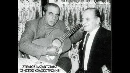 Kazantzidis - stin xeni gi