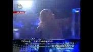 Music Idol:тома Направи Най - Доброто Изпълнение за вечерта с песента Обичам те 31.03.2008