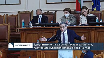 Депутатите няма да си намаляват заплатите, партийната субсидия остава 8 лева на глас