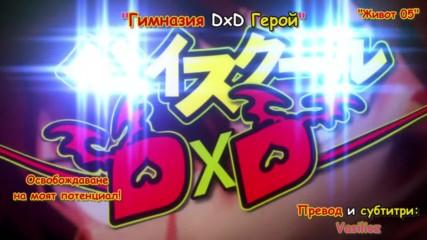 [ Bg Sub] High School Dxd Hero Episode 5 Uncensored
