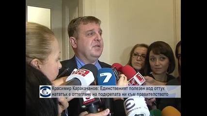 Красимир Каракачанов: Единственият полезен ход пред ПФ е да оттегли подкрепата си към правителството