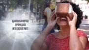 Новите VR очила, направени от клони