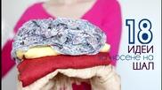 18 идеи как да носим шал