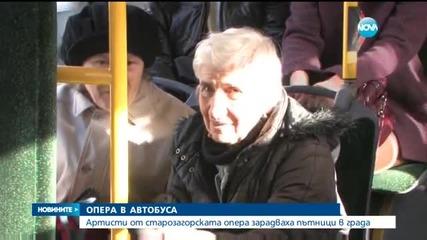 Опера в автобуса