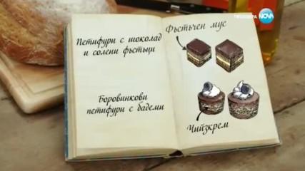 Димана - Петифури с шоколад и солени фъстъци - Bake off (30.11.2016)