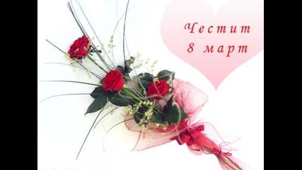 8 Март - Честит ден на жената мили дами