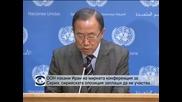 Иран бе поканен на мирната конференция за Сирия в Женева