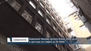 Корнелия Нинова купила 2000 кв. м. в центъра на София за 70 000$