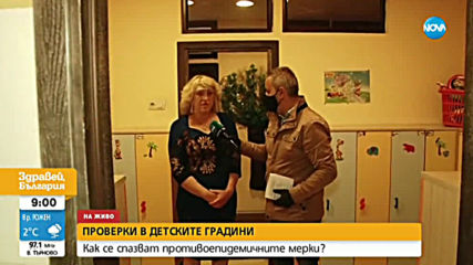 Спазват ли се противоепидемичните мерки в детските градини в Пловдив?
