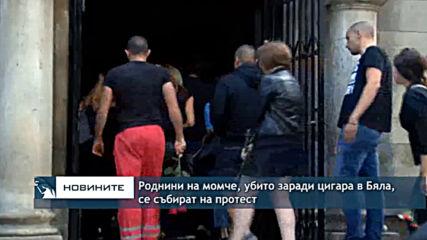 Роднини на момче, убито заради цигара в Бяла, се събират на протест