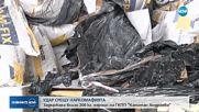 """Заловиха близо 200 кг хероин на """"Капитан Андреево"""""""
