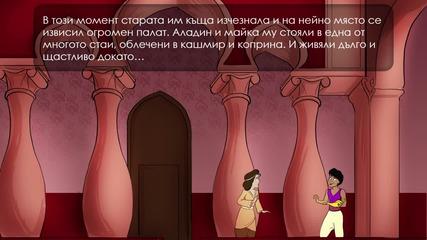 Аладин и вълшебната лампа - Детска приказка