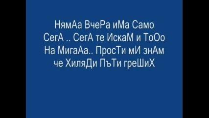 Nelly Ft. Nikss - Kusno E Za Lubov
