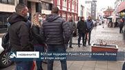 БСП ще подкрепи Румен Радев и Илияна Йотова за втори мандат