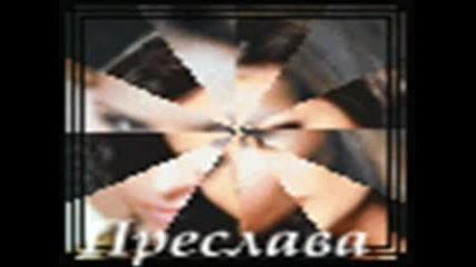 Преслава - Другата
