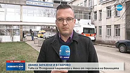 Нови над 20 проби са изпратени в София за изследване