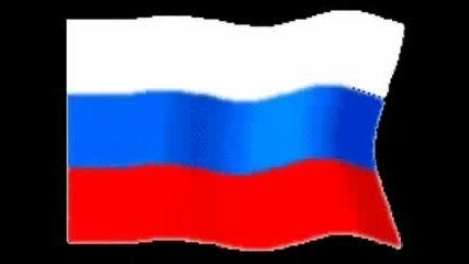 Химна На Русия В Изпълнение На Група Любе