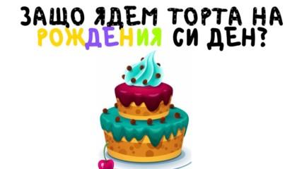Защо ядем торта на рождения си ден