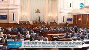 Депутатите с нов опит за парламентарен правилник