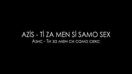 New - Азис - Ти за мен си само секс Video 2012