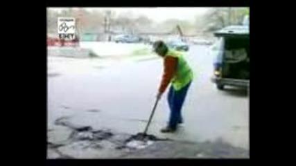 Документален филм за състоянието на българските улици (дълбоки и опасни дупки по улиците)