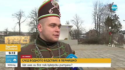 Ще има ли кукерски ритуали след бедствието в Пернишко?