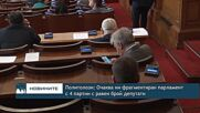 Политолози: Очаква ни фрагментиран парламент с 4 партии с равен брой депутати
