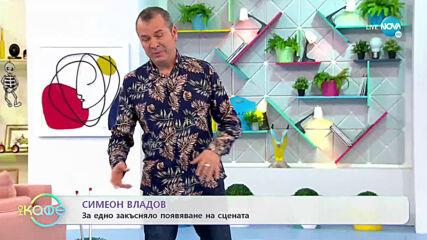 """""""На кафе"""" със Симеон Владов (26.10.2020)"""