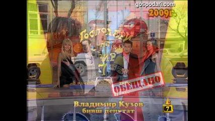 Господари на ефира през 2009