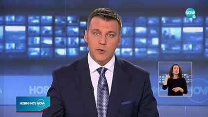 Новините на NOVA (14.07.2020 - централна емисия)