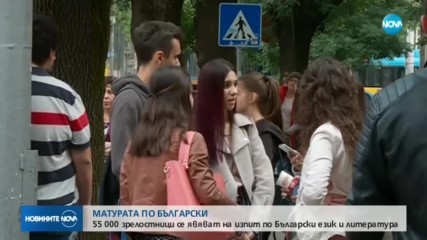 МАТУРИ: Над 55 000 ученици на изпит по Български език и литература
