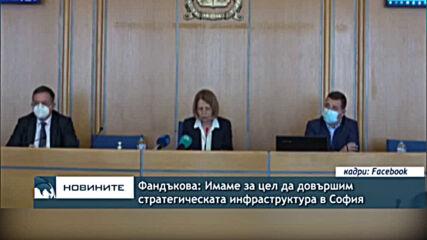 Фандъкова: Имаме за цел да довършим стратегическата инфраструктура в София