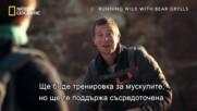 откъс с Даника Патрик | В дивата пустош с Беър Грилс | сезон 6 | National Geographic Bulgaria