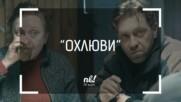 nb! ОХЛЮВИ - къс филм