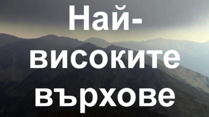 Десетте най-високи планински върха в България